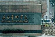 广西艺术学院招生网