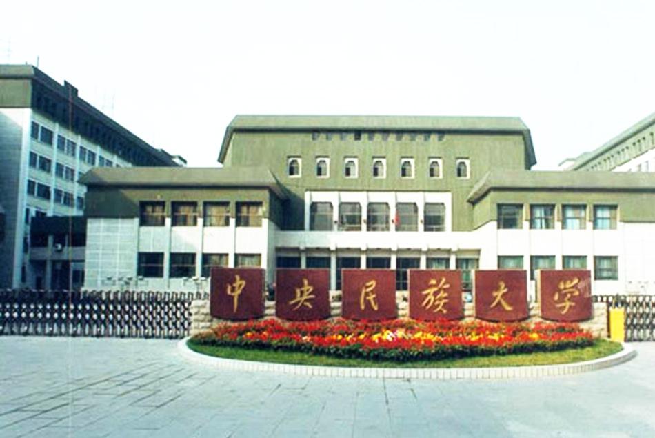 中央民族大学招生网