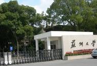 苏州大学招生网