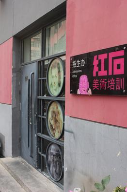 天津红石画室