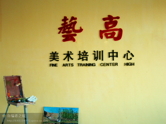 内蒙古艺高美术培训中心