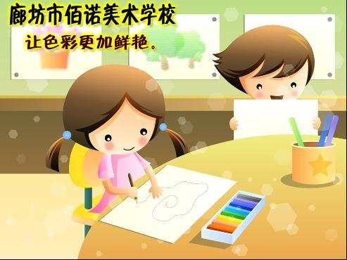 廊坊市佰诺美术学校