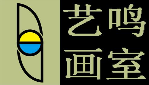 锦州艺鸣画室(原零起点画室)