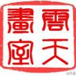 西安云天画室美术培训中心