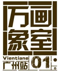廣州 萬象畫室