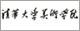 清華大學美術學院