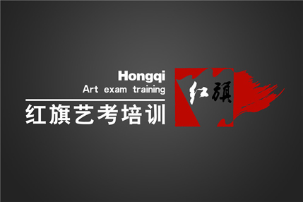 重慶紅旗藝考培訓基地