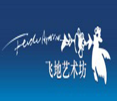 北京飞地艺术坊