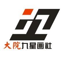 江西省九江市大院九星畫社
