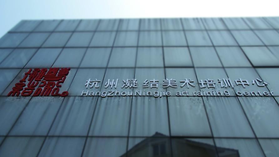 杭州凝结画室