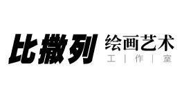 深圳比撒列繪畫藝術工作室