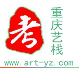 重庆艺栈美术培训学校