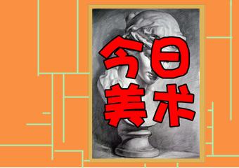天津今日美術基地