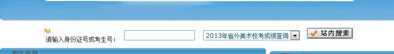 福建农林大学2013年艺术类校考成绩查询
