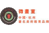 杭州微畫室