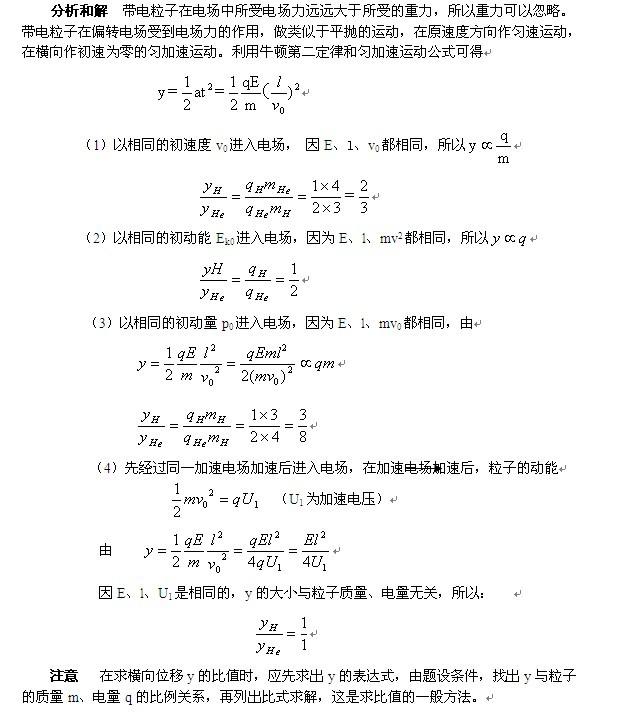 v公式公式答题万技巧及录取物理:高中篇-512016考分数线一淮阳解题电学图片