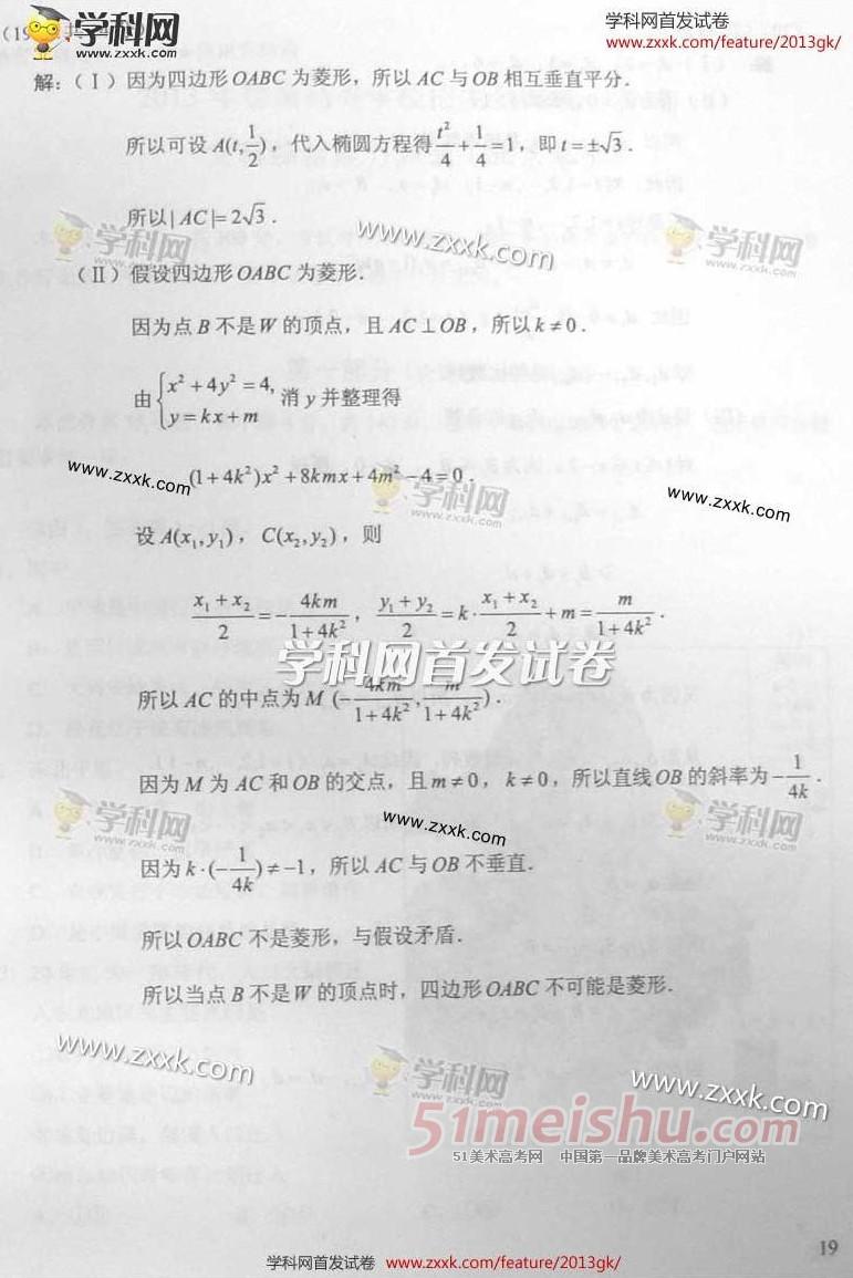 2013年北京高考数学试卷及答案 文科图片