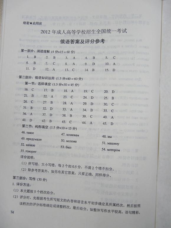 重庆市2016年高考俄语考试作文练习题图片