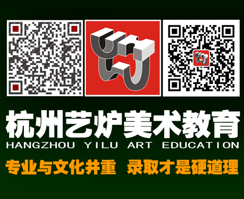 杭州藝爐美術教育