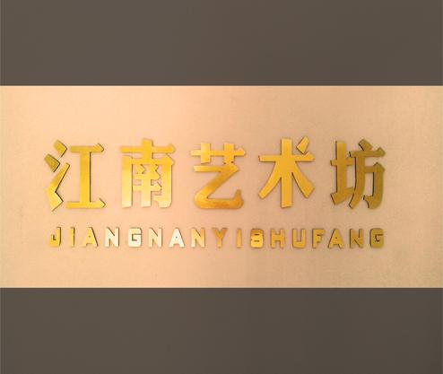 乌鲁木齐江南艺术坊-江南画室