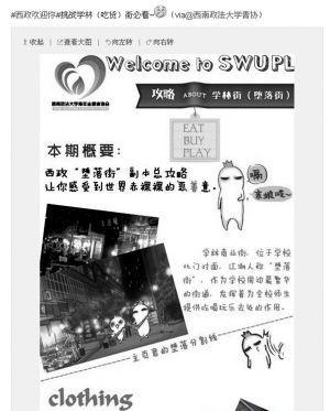 """漫画攻略手绘地图 重庆高校迎新有""""高招""""-艺考资讯-梦翔艺考网"""