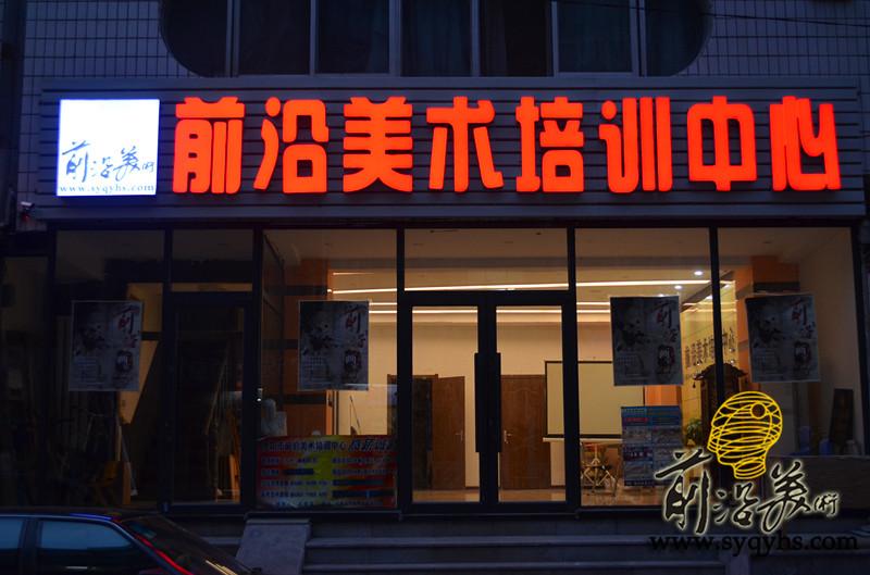 沈阳市前沿美术培训中心