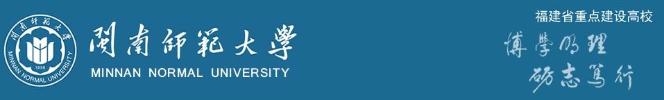2013浙江省高考成绩_闽南师范大学招生网_闽南师范大学艺术类招生简章、录取分数线 ...