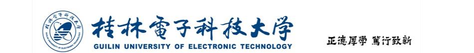 杭州电子科技大学 矢量图