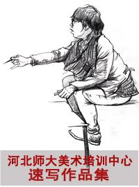 【全国十佳画室】河北师大美术高考培训中心速写作品专题库