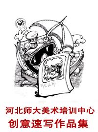 【全国十佳画室】河北师大美术高考培训中心创意速写作品专题库