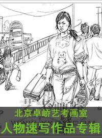 【全国十佳画室】北京卓峤艺考画室人物速写作品专辑
