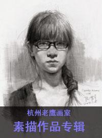 【全国十佳画室】杭州老鹰画室素描作品专辑