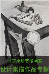 【全国十佳画室】北京卓峤艺考画室设计素描作品专辑