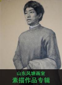 【全国十佳画室】山东风塘画室素描作品专辑