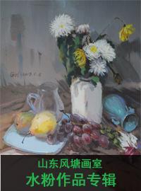 【全国十佳画室】山东风塘画室水粉作品专辑