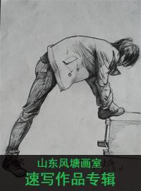 【全国十佳画室】山东风塘画室速写作品专辑
