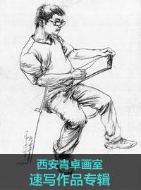 【全国十佳画室】西安青卓画室速写作品专辑