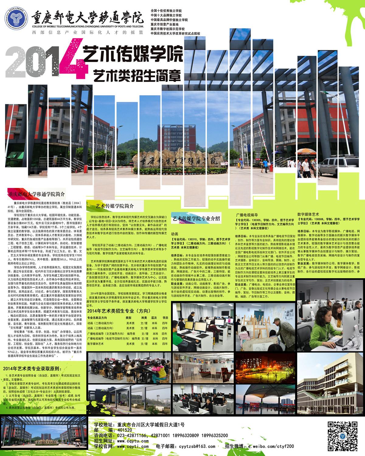重庆邮电大学移通学院2014艺术招生简章