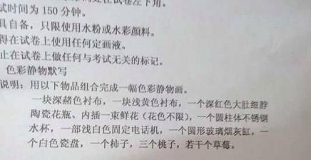 河北省2014年美术联考/统考考题图片