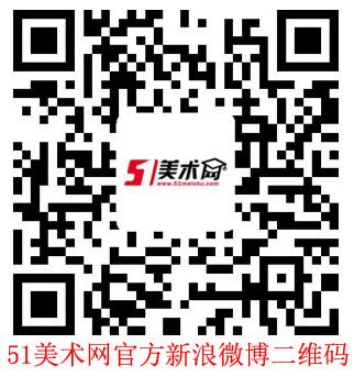 扫描51美术网官方新浪微博二维码  关注51美术网最新动态