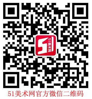 扫描51美术网官方微信二维码  关注51美术网最新动态