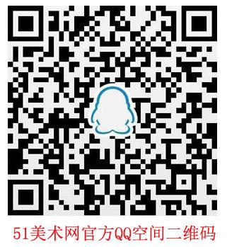 扫描51美术网官方QQ空间二维码  关注51美术网最新动态