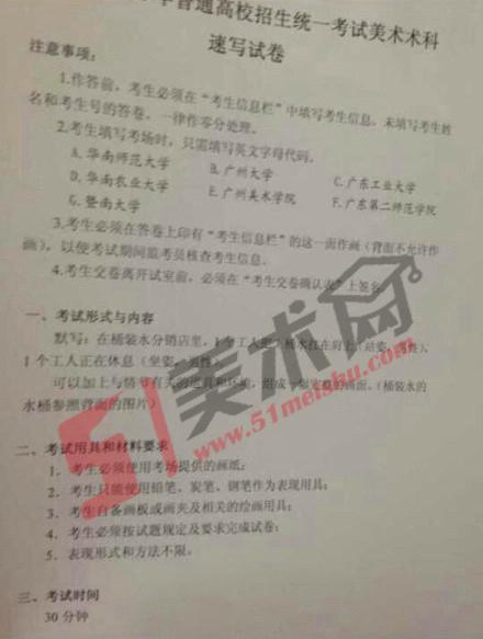 2014年广东美术联考考题(广东美术统考题目)图片