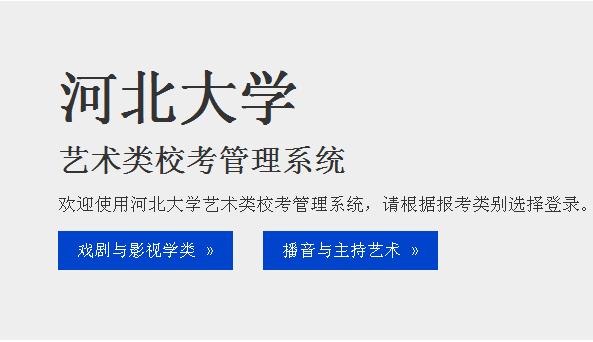 河北大学2014年编导类专业考试成绩查询