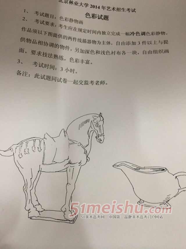 北京林业大学2014年美术类专业校考单招考题(北京考点)