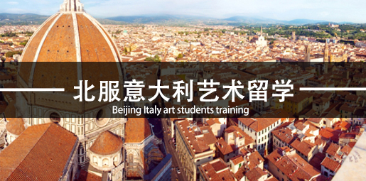 北京服装学院意大利留学