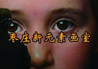 山东枣庄新元素画室