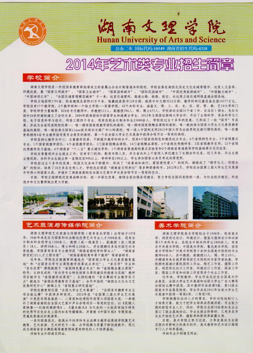 湖南文理学院2014年艺术类专业招生简章2