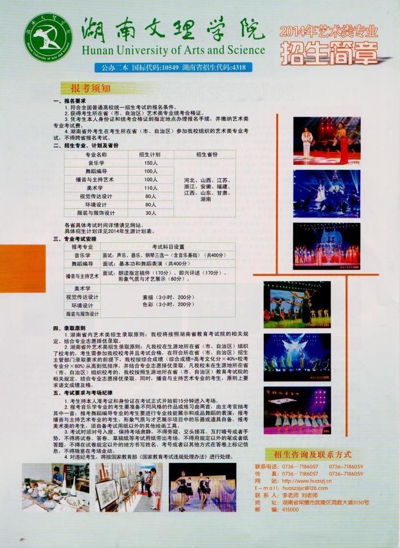 湖南文理学院2014年艺术类专业招生简章