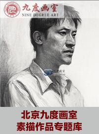 北京九度画室素描作品专题库